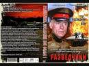 РАЗВЕДЧИКИ Последний бой - Фрагмент (2008)