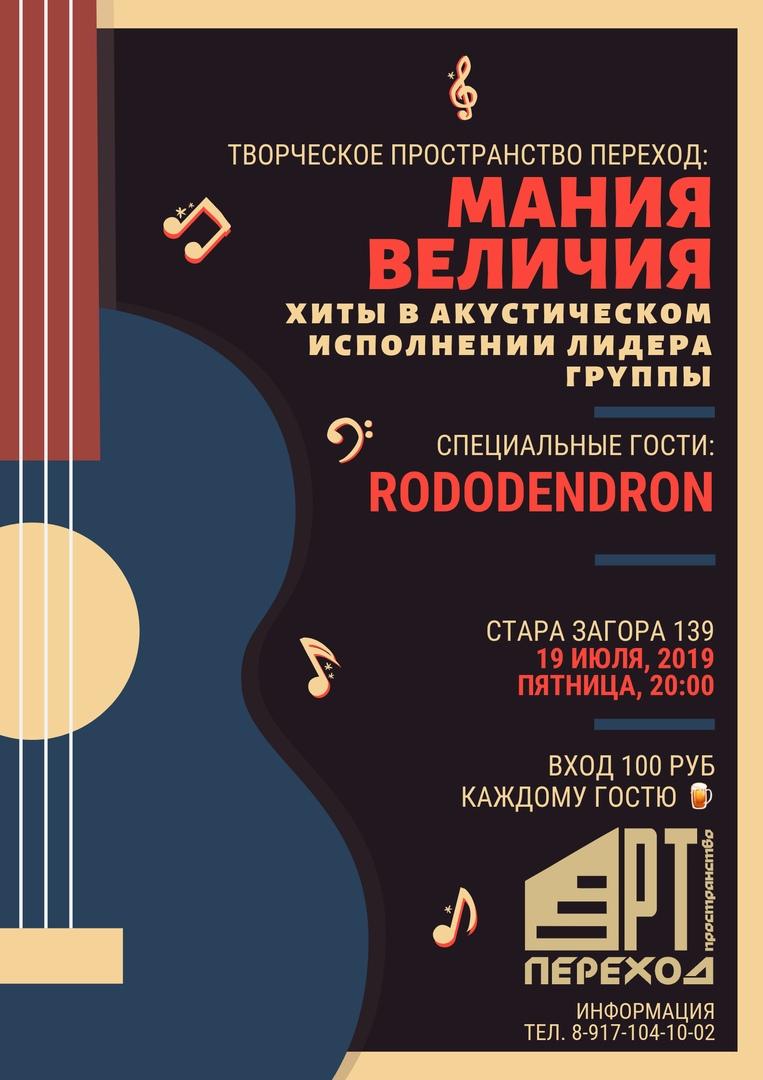 Афиша Самара Мания Величия Акустика в Переходе 19.07.19