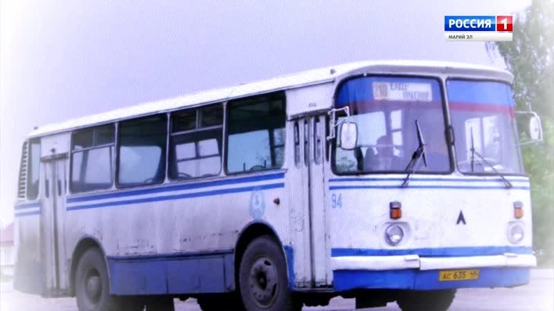 общественный транспорт в Марий Эл история создания