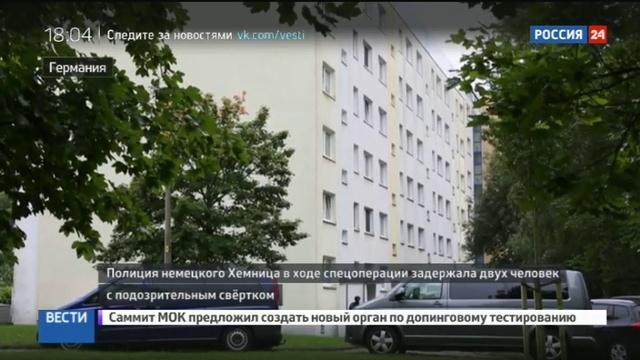 Новости на Россия 24 Предполагаемый террорист из Хемница связан с ИГ