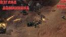 StarCraft 2 Взгляд Доминиона Dominion View Нет синдиката нет проблемы RUS 2