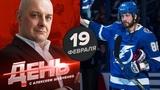 У Кучерова уже 99 очков! День с Алексеем Шевченко 19 февраля