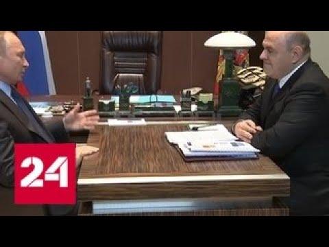 20.11.2018 Владимир Путин провёл встречу с главой ФНС накануне Дня налогового работника