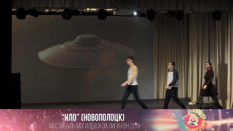 НЛО (Новополоцк) (фестиваль МежГалактическая Лига КВН 2019)
