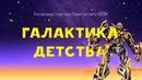 Отчетный концерт студий танца «Планета детства» и «Arion» (Екатеринбург, декабрь 2018 г.)