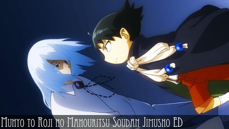 Muhyo to Roji no Mahouritsu Soudan Jimusho ED/ムヒョとロージーの魔法律相談事務所ED