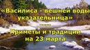 Народный праздник «Василиса – вешней воды указательница». Приметы и традиции на 23 марта.