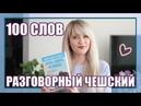 100 самых используемых слов в чешском языке часть 1