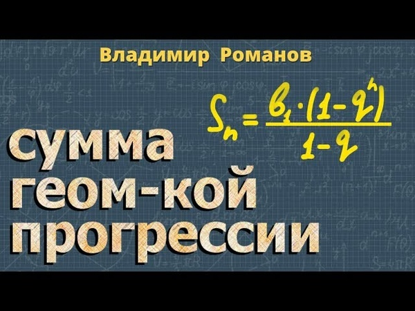 СУММА ГЕОМЕТРИЧЕСКОЙ ПРОГРЕССИИ 9 класс