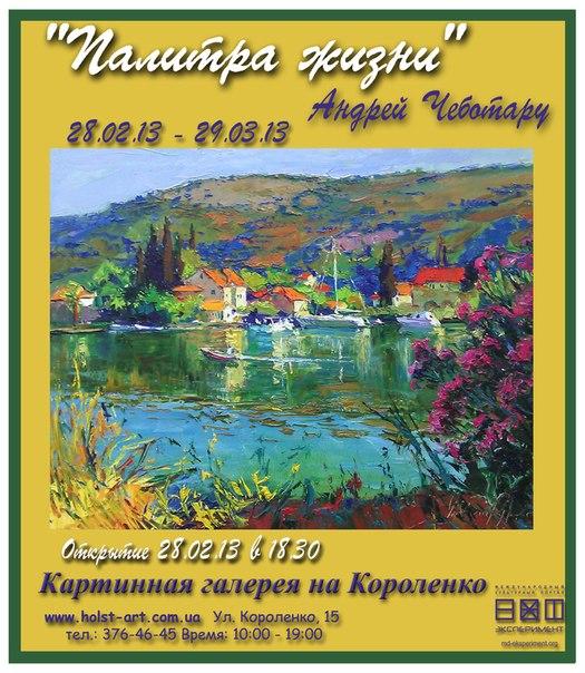 Выставка «Палитра жизни» в «Галерее на Короленко» (28.02-29.03)