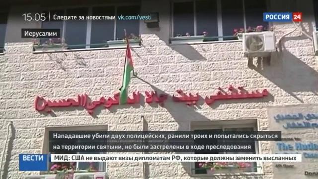 Новости на Россия 24 • Устроившие теракт в Иерусалиме арабы сделали селфи перед атакой