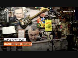 Музей сибирского панк-рока в частном доме в Новосибирске | Сибирь.Реалии