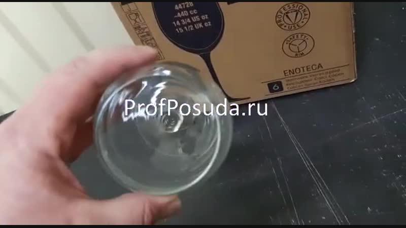 "Бокал для вина Энотека Pasabahce - завод ""Бор"" Энотеcа артикул 11341"