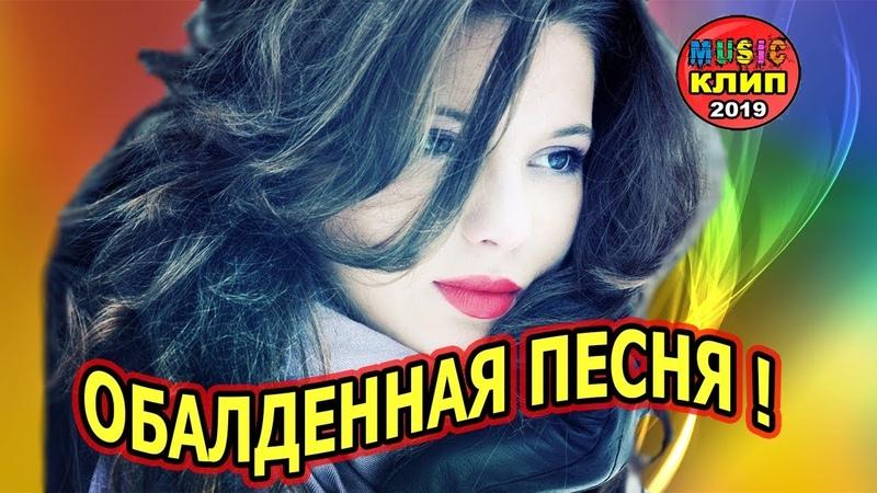 Обалденная песня ! ВСЕ СНАЧАЛА Павел Красношлык и Юлия Кремер