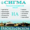 Типография Сигма на Васильевском
