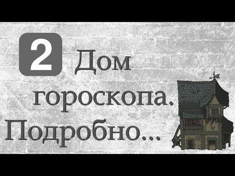 2 дом гороскопа Очень подробно Ведическая астрология
