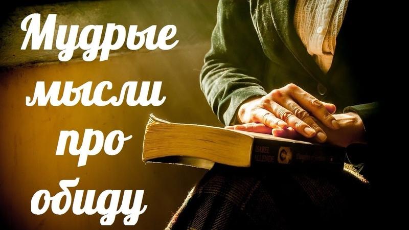 ЦИТАТЫ ПРО ОБИДУ. Мудрые мысли, афоризмы, изречения