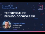 Сборка: Сергей Швец - Тестирование бизнес-логики в C#