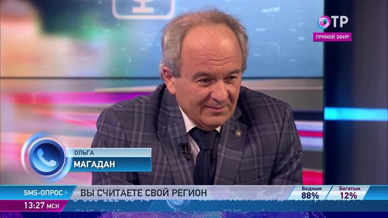 ОТРажение 1.10.2018 Богатство и нищета в России