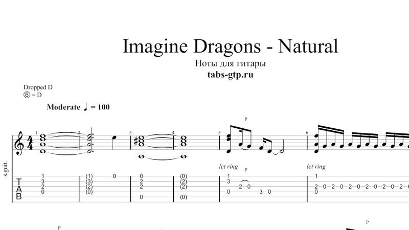 Imagine Dragons Natural ноты для гитары табы аранжировка