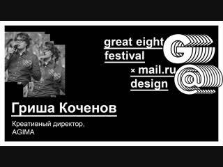 AGIMA: Гриша Коченов — Зона отчуждения. Слепая зона дизайнеров