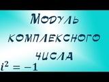 Модуль комплексного числа