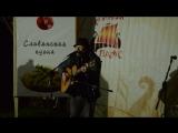 DSC_0088- Сергей Назаров на 38-м фестивале Красный парус 01-03.06.18.( концерт - Юбилей ВСВ-80)