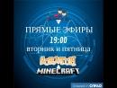 Мастер Класс по Scratch и Minecraft - прямой эфир вторник и пятница в 19:00