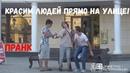 ПРАНК / КРАСИМ ЛЮДЕЙ НА УЛИЦЕ / ДОВЕЛИ ОХРАННИКА / КОНФЛИКТ С ТАКСИСТОМ