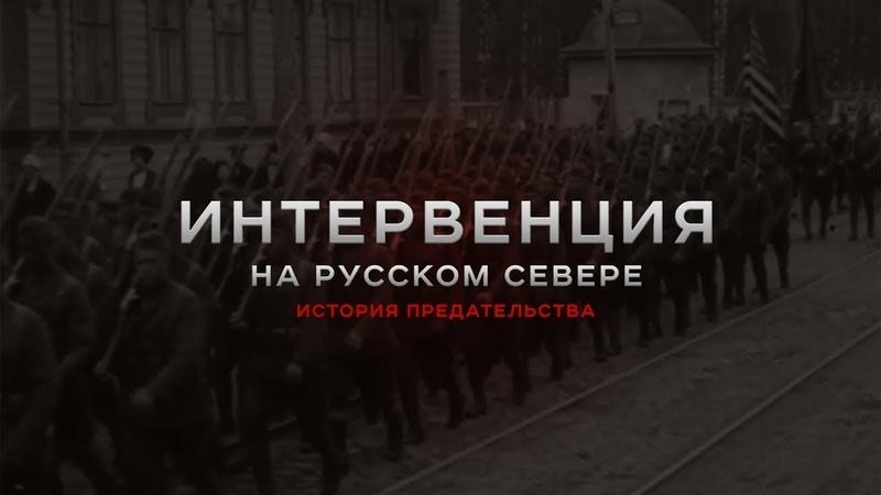 Интервенция на Русском Севере. История предательства.