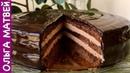 Торт Прага Бабушкин Рецепт Очень Вкусный и Сочный Chocolate Cake Prague English Subtitles