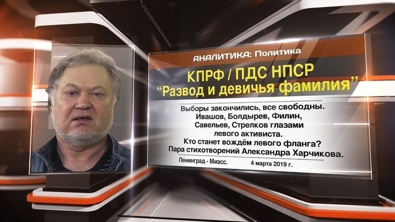 КПРФ / ПДС НПСР Развод и девичья фамилия!