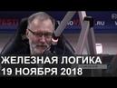 Сергей Михеев. Железная логика. Полный эфир 19.11.18