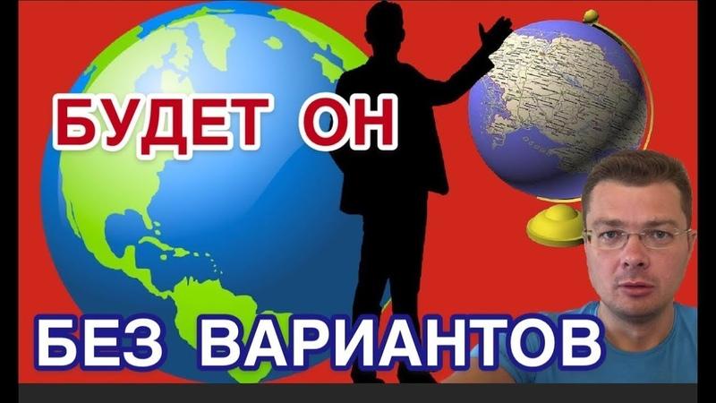 Семченко. Весь Мир назвал фамилию своего фаворита на выборах президента Украины