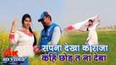 Bhojpuri Song 2019 Sapna Dekha Ke Raja Kahi Chhod Ta Na Deba Soni Pandey Bhojpuri Gana DJ Song