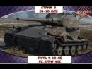 Танковый стрим путь к 10-ке PZ.KPFW. VII