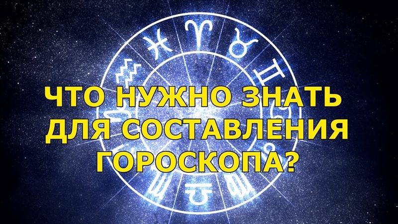 Что нужно знать для составления гороскопа?