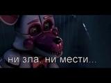 клип фнаф 5 (на русском)
