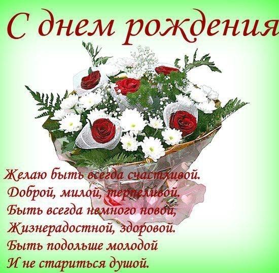 Поздравительные открытки поздравления с днем рождения праздники