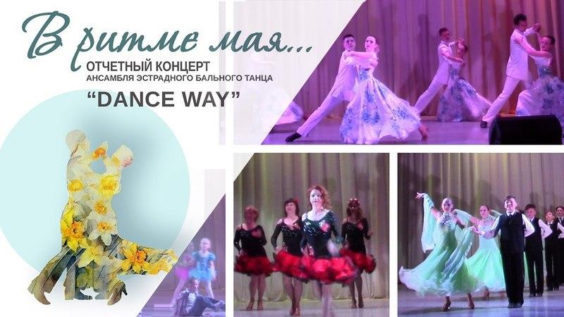 ✿ Отчетный концерт ансамбля DANCE WAY на сцене Социально-культурного молодежного центра.