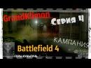 Battlefield 4 прохождение кампания серия 4 одиночка single same с GrandKlimonom 1080p