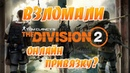 CPY взломали Tom Clancy's The Division 2 Торрент на Проверку 28