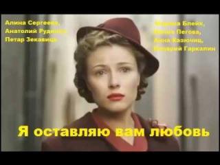 Я оставляю вам любовь/ фильм / Анатолий Руденко / анонс