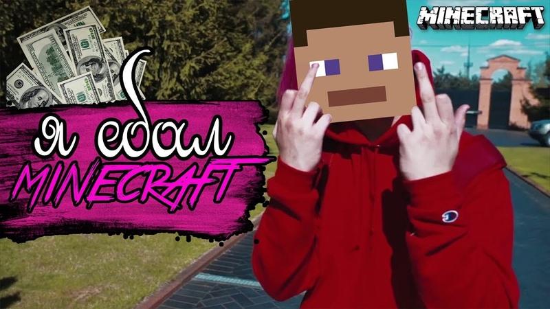 Я ЕБАЛ MINECRAFT - THRILL PILL (Minecraft edition)
