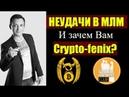 НЕУДАЧИ В МЛМ И ЗАЧЕМ ВАМ Cryptofenixcompany инвестиции пассивныйдоход