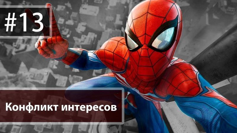 Прохождение Spider-Man (2018) /PS4/ ➤ Конфликт интересов [13] {4K}