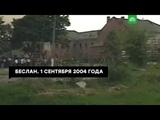 Трагедия Беслана годовщина захвата террористами школы №1