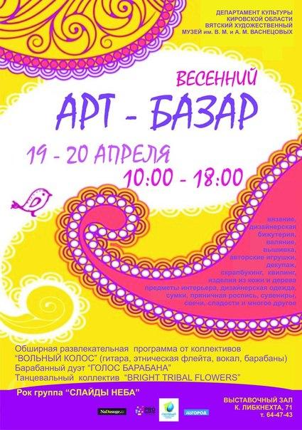 графика киров: