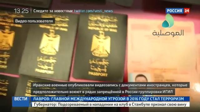 Новости на Россия 24 Российские паспорта игиловцев попали в Сеть