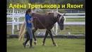 Яхонт и Алёна Третьякова